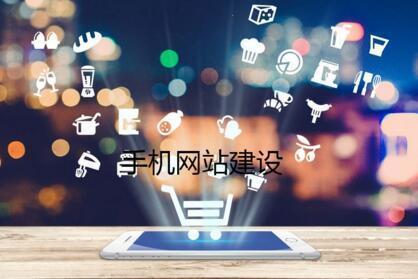 手机网站设计 建立网站是如此重要(手机网站篇)_建站资讯_太友帮